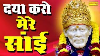 दया करो मेरे साईं    Daya Karo Mere Sai    Paras Jain    Most Popular Sai Baba Bhajan 2021