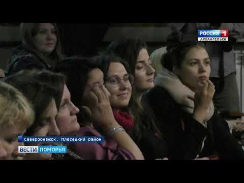 Впервые за 20 лет жители Североонежска Плесецкого района посмотрели кино на большом экране
