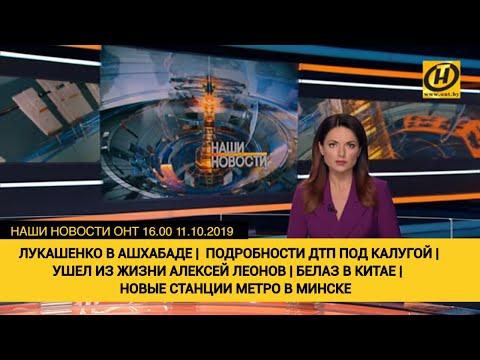 Наши новости ОНТ:  Лукашенко в Ашхабаде | ДТП под Калугой | БелАЗ в Китае