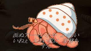 ♫ 浜ぬアーマン小 / 琉球わらべ唄選 ↝ TBNYD13