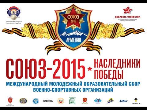 Союз 2015.
