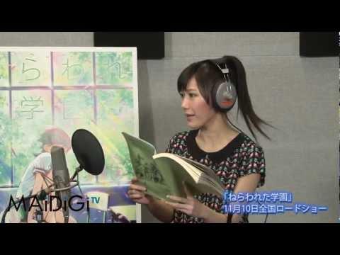 アイドルグループ「AKB48」の渡辺麻友さんが11日、東京都内で開かれた劇場版アニメ「ねらわれた学園」の公開アフレコに登場した。渡辺さんは、1...