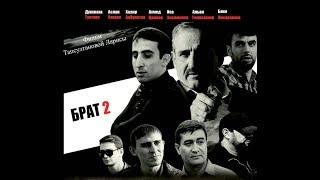 Чеченский Фильм брат 2 .