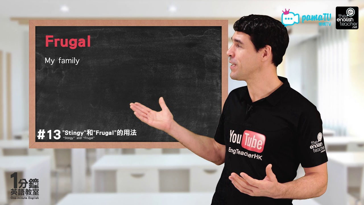 Download No Ads: What is the difference between Stingy vs Frugal   OneMinuteEnglish EP#13