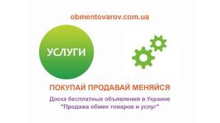 Доска бесплатных объявлений в Украине(, 2016-08-27T12:20:01.000Z)