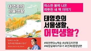 """지금까지 이런책은 없었다! 서울과 평양사이,  """"책제목…"""