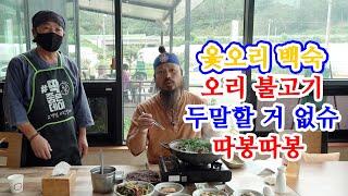 [유교약사생불사 464강] 식당 풍수 - 옻오리 백숙,…