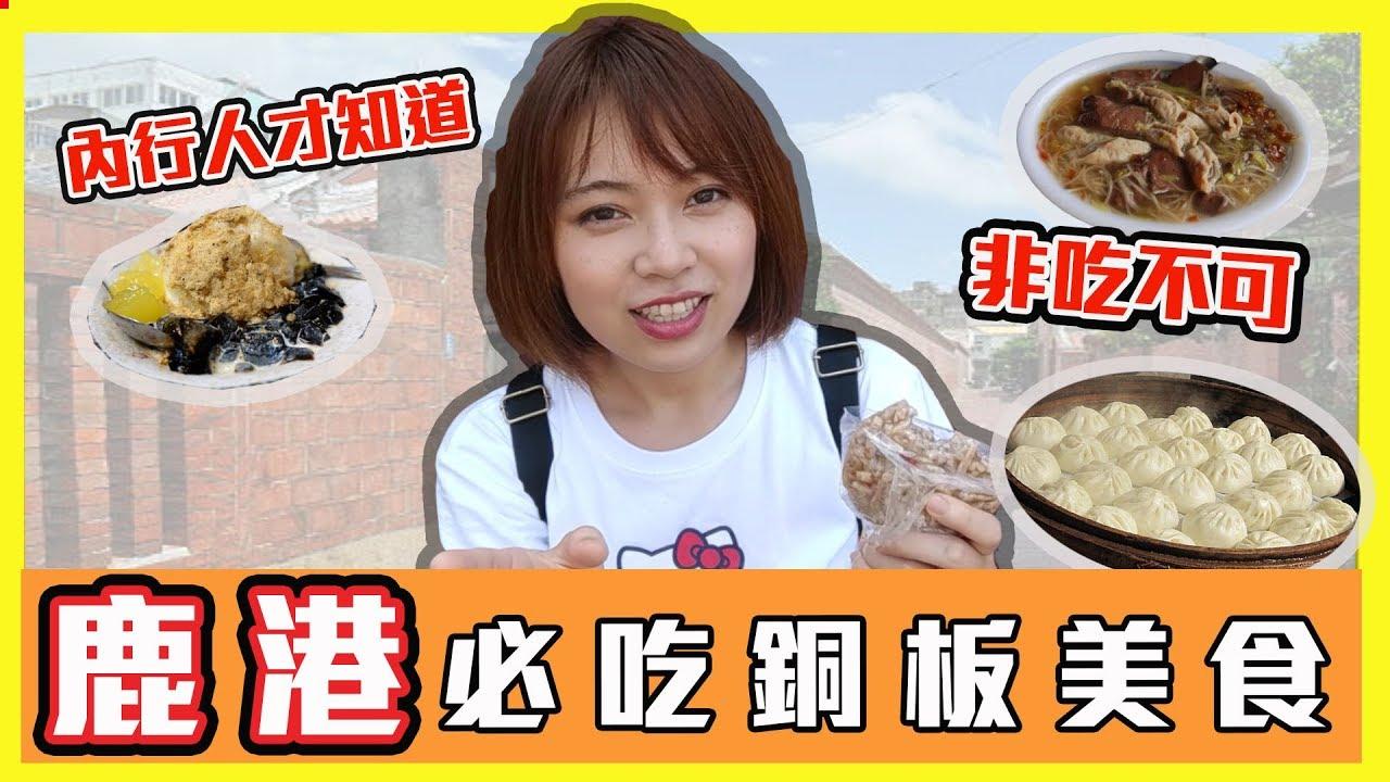 【鹿港必吃銅板美食】內行人帶路!不一樣的鹿港隱藏美食在這裡!︳黃濃濃。濃Bagel - YouTube
