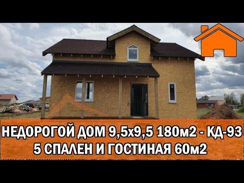 Kd.i: Недорогой дом 9,5х9,5 180м2, 5 спален и гостиная 60м2. Проект КД-93.