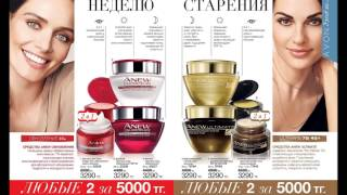 Каталог Avon Казахстан 6 2015 смотреть онлайн бесплатно(Новый каталог эйвон казахстан 6 http://kz.ua-avon.net/, 2015-04-02T16:40:06.000Z)