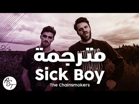 The Chainsmokers - Sick Boy | Lyrics Video | مترجمة