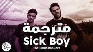 The Chainsmokers - Sick Boy | Lyrics Video | مترجمة
