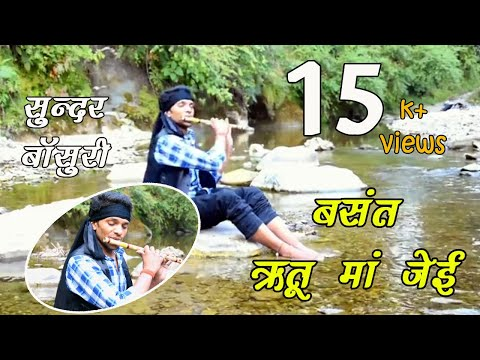 बसंत ऋतू मां जैई |  (Flute Instumental Song) by kundan singh bisht