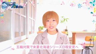 【2020年夏・北海道シリーズ】JRAが五輪対策のため日程変更を発表