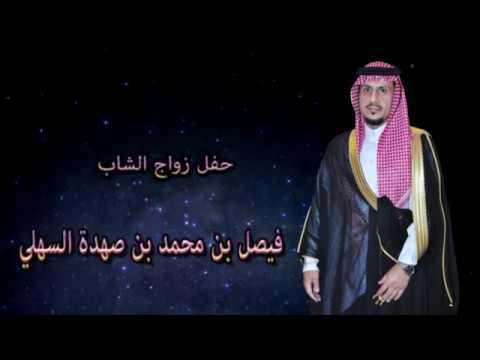 حفل زواج فيصل بن محمد بن صهدة السهلي