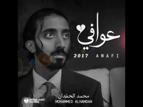 اغنية أبو  حمدان عوافي  2017