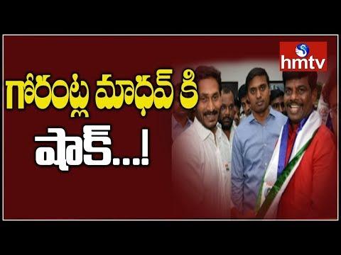 హిందూపురం వైసీపీ ఎంపీ అభ్యర్థి మార్పు | VRS Issue To Hindupur YCP MP Candidate Gorantla Madhav| hmtv