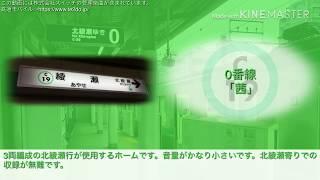 綾瀬駅発車サイン音