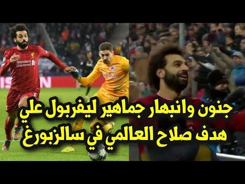 إنبهار جماهير ليفربول ب هدف محمد صلاح في سالزبورغ اليوم في دوري ابطال اوروبا