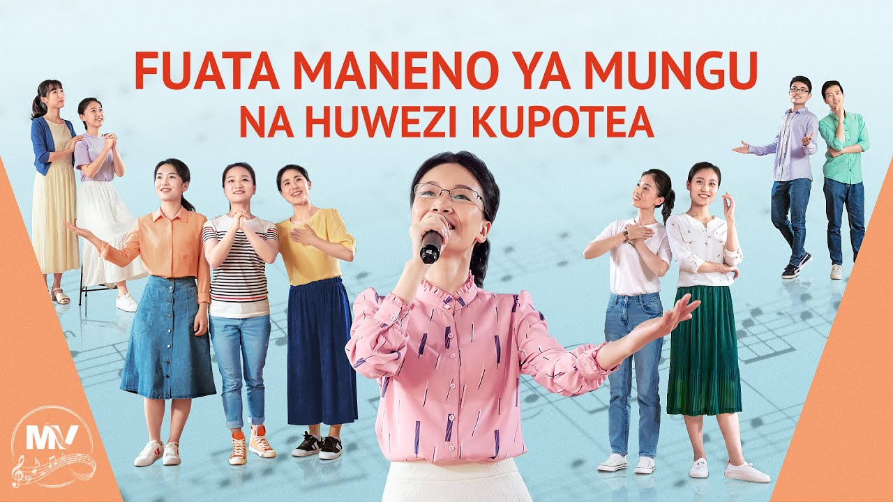 Tenzi ya Rohoni | Fuata Maneno ya Mungu na Huwezi Kupotea