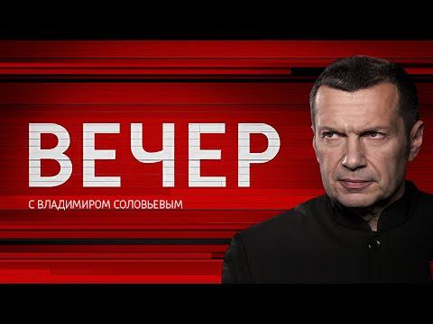 видео: Вечер с Владимиром Соловьевым от 20.02.2019