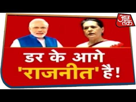 Congress बोली, Modi है तो मुश्किल है! देखिए Halla Bol Anjana Om Kashyap के साथ