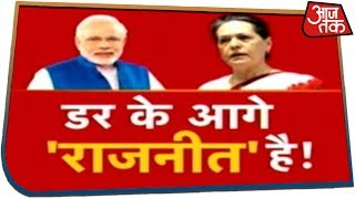 Congress बोली Modi है तो मुश्किल है देखिए Halla Bol Anjana Om Kashyap के साथ