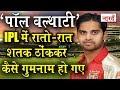 Unsung Heroes of Indian Cricket:Paul Valthaty IPL में रातों रात चमककर हो...
