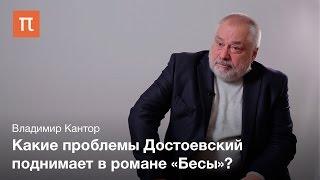 Философия романа «Бесы» — Владимир Кантор