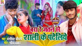 #Video Song 2021-बड़ा रे जतन से शाली के पटैलियौ-Bansidhar Chaudhari & Gaurav Thakur Ka Gana Hit Song