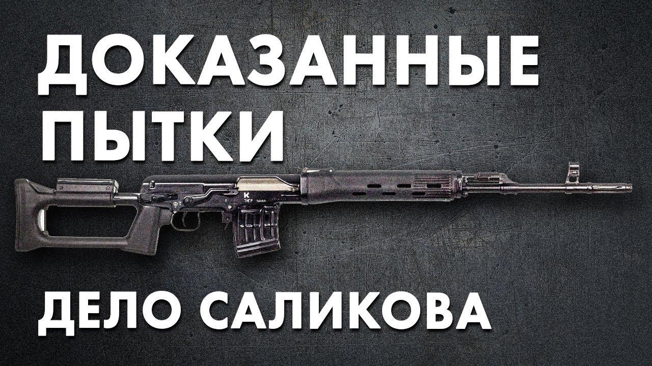 Доказанные пытки - дело Саликова