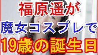 【関連動画】 福原遥、10代最後の誕生日にサプライズ ロッテ『ハロウィ...