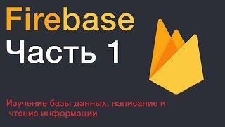 Firebase - Вивчення бази даних, написання та читання інформації - 1 Частина