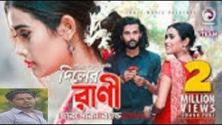 Diler Rani   দিলের রানী   Charpoka Band Cover By Riad Khan   Bangla new song 2018  Oficial Video