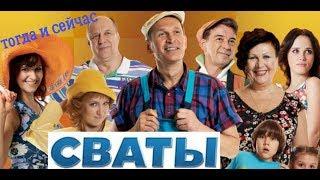 """Как сейчас выглядят актеры сыгравшие внуков сериала """"Сваты"""""""
