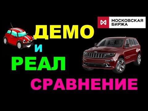 Сравнение демо и реала на Московской бирже