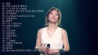 박정현 (Park Jung Hyun) BEST 20곡 좋은 노래모음 [연속재생]