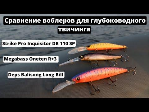 Сравнение воблеров Deps Balisong Long Bill, Megabass Oneten R+3 и Strike Pro Inquisitor DR 110 SP.