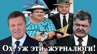 Такого не позволял себе даже Янукович. Порошенко, освободи журналистов!