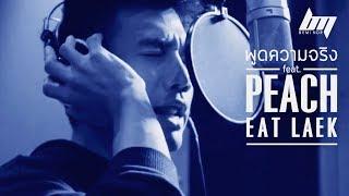 พูดความจริง feat. PEACH EAT LAEK - BEMINOR [Official Cover]