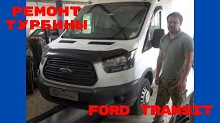 Ремонт турбины Ford Transit 2.2 TDCI