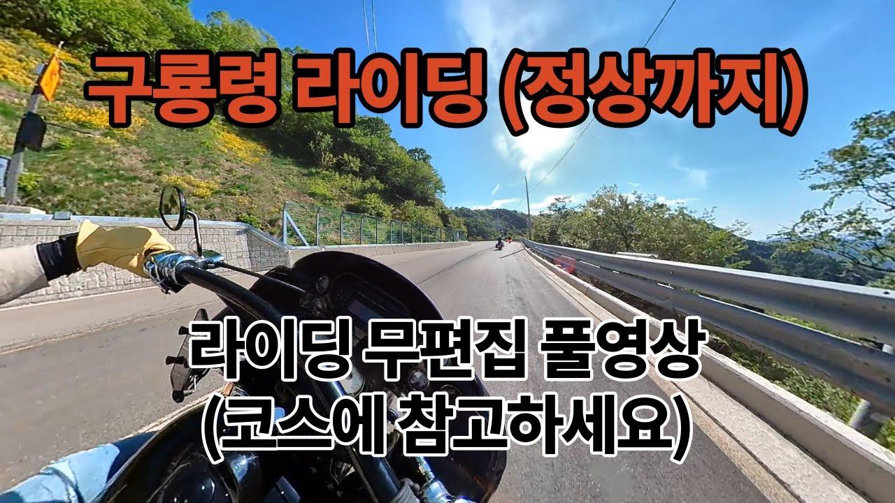 구룡령 정상 라이딩 full 영상 [무편집]