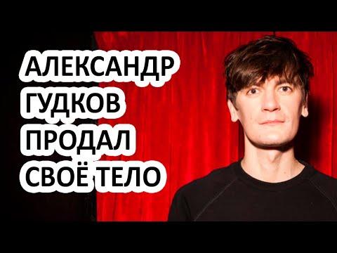 Александр Гудков стал лицом Gucci в России! Что комик сделал чтобы достичь этого?