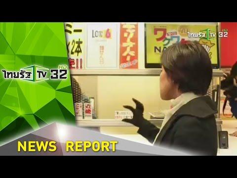 กองสลากจ่อคลอดหวยออนไลน์ | 28-01-58 | ชัดข่าวเที่ยง | ThairathTV