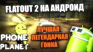FLATOUT 2 НА АНДРОИД ВЫШЕЛ ДАВНО - FLATOUT HEAD ON