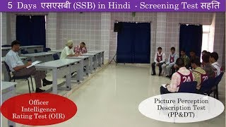 Screening procedure in SSB in Hindi  - Day 1 OIR Test & PP&DT