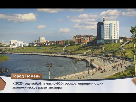 "Тюмень | Регионы | Телеканал ""Страна"""