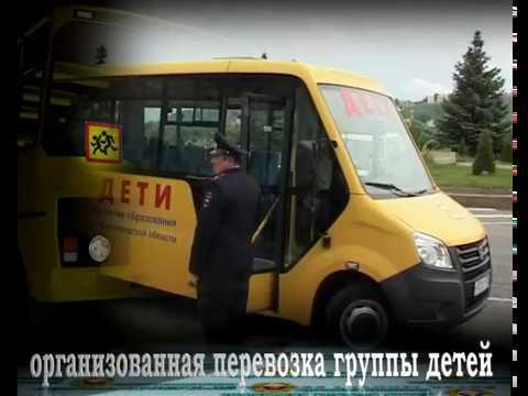 Организованная перевозка групп детей автобусами