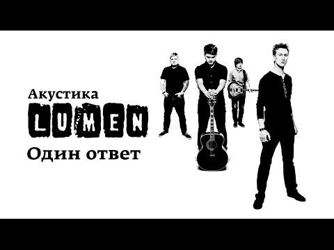 Клип Lumen - Один ответ