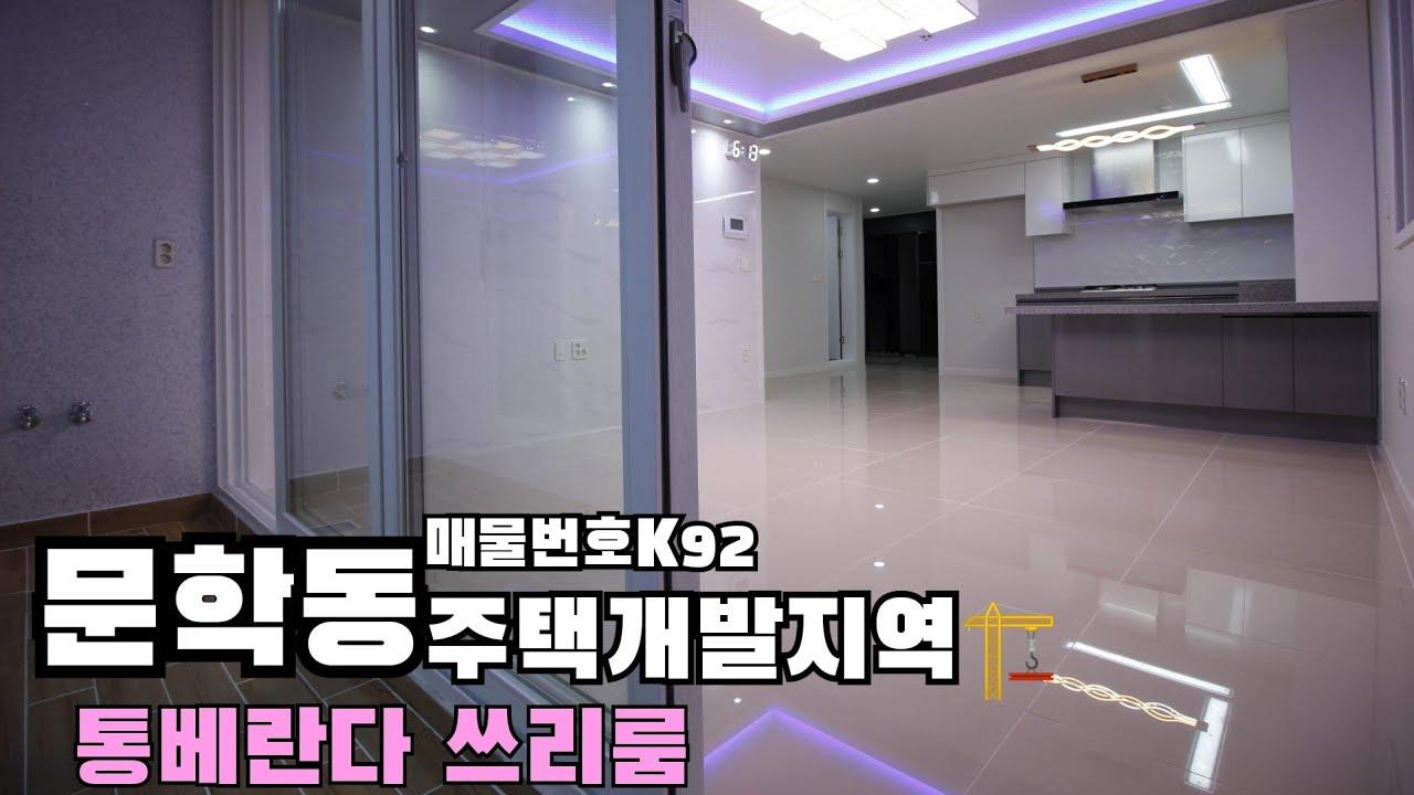 인천 🔥문학동신축빌라🔥 문학경기장 인접 착한분양가 내집마련 주택지역